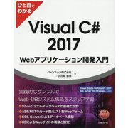 ひと目でわかるVisua C# 2017 Webアプリケーション開発入門 [単行本]