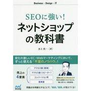 SEOに強い!ネットショップの教科書(Business×Design×IT) [単行本]