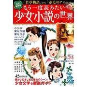 もう一度読みたい少女小説の世界 完全保存版-「若草物語」から「赤毛のアン」まで(双葉社スーパームック) [ムックその他]