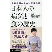 日本人の病気と食の歴史―長寿大国が歩んだ苦難の道(ベスト新書) [新書]