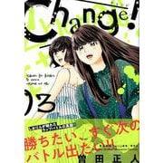 Change! 3(KCデラックス) [コミック]