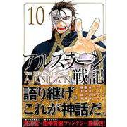アルスラーン戦記 10(少年マガジンコミックス) [コミック]