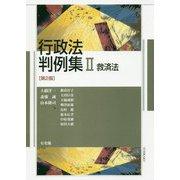 行政法判例集〈2〉救済法 第2版 [単行本]
