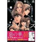 ハピネス 9(少年マガジンコミックス) [コミック]