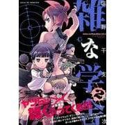 雑な学舎 2(シリウスコミックス) [コミック]