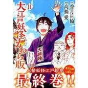 大江戸妖怪かわら版 11(シリウスコミックス) [コミック]