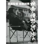 映画監督佐藤純彌―映画(シネマ)よ憤怒の河を渉れ [単行本]