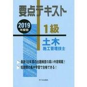 1級土木施工管理技士要点テキスト〈2019年度版〉 [単行本]