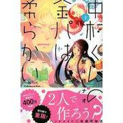 中村くんの金パは柔らかい 3(月刊マガジンコミックス) [コミック]