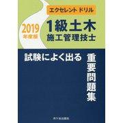 エクセレントドリル 1級土木施工管理技士 試験によく出る重要問題集〈2019年度版〉 [単行本]