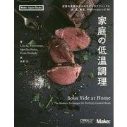 家庭の低温調理―完璧な食事のためのモダンなテクニックと肉、魚、野菜、デザートのレシピ99(Make:Japan Books) [単行本]