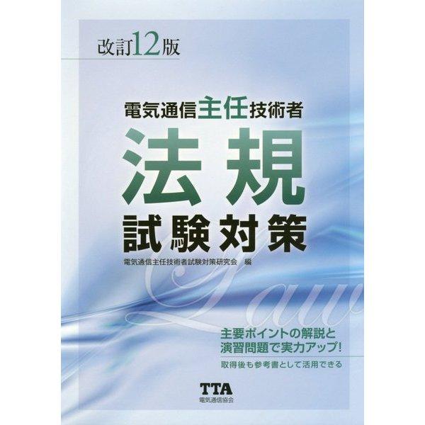 電気通信主任技術者 法規 試験対策 改訂12版 [単行本]