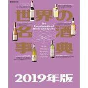 世界の名酒事典 2019年版(講談社MOOK) [ムックその他]