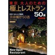 東京大人のための極上レストラン50選 2019年版-紳士・淑女のための50選(NEKO MOOK 2787) [ムックその他]