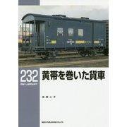 黄帯を巻いた貨車(RM LIBRARY〈232〉) [単行本]