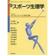 新・スポーツ生理学(やさしいスチューデントトレーナーシリーズ〈3〉) [単行本]