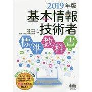 基本情報技術者標準教科書〈2019年版〉 [単行本]