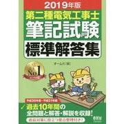 第二種電気工事士筆記試験標準解答集〈2019年版〉 [単行本]