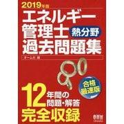 エネルギー管理士(熱分野)過去問題集〈2019年版〉 [単行本]