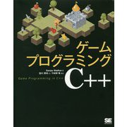 ゲームプログラミングC++ [単行本]