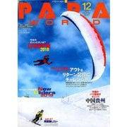 PARA WORLD (パラ ワールド) 2018年 12月号 [雑誌]