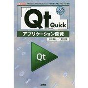 「Qt Quick」アプリケーション開発(I・O BOOKS) [単行本]