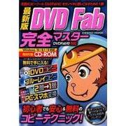 最新版DVDFab完全マスター: コスミックムック [ムックその他]