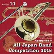 全日本吹奏楽コンクール2018 Vol.14 大学・職場・一般編Ⅳ