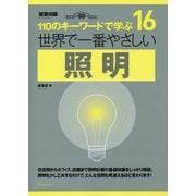 世界で一番やさしい照明(110のキーワードで学ぶ〈16〉) [単行本]