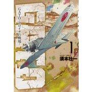 GATO 1-ゼロイチの戦場(ソノラマ+コミックス) [コミック]