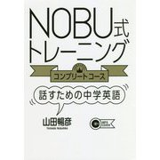 NOBU式トレーニング コンプリートコース 話すための中学英語 [単行本]