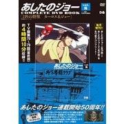 あしたのジョーCOMPLETE DVD BOOK vol.8 [磁性媒体など]