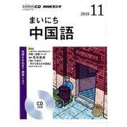 NHK CD ラジオ まいにち中国語 2018年11月号 [磁性媒体など]