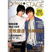 Prince of STAGE vol.5 (ぶんか社ムック) [ムックその他]