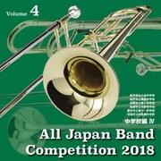 全日本吹奏楽コンクール2018 Vol.4 中学校編Ⅳ