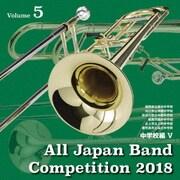 全日本吹奏楽コンクール2018 Vol.5 中学校編Ⅴ