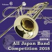 全日本吹奏楽コンクール2018 Vol.6 高等学校編Ⅰ