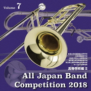 全日本吹奏楽コンクール2018 Vol.7 高等学校編Ⅱ