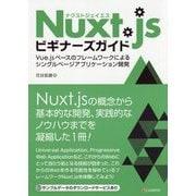 Nuxt.jsビギナーズガイド―Vue.jsベースのフレームワークによるシングルページアプリケーション開発 [単行本]