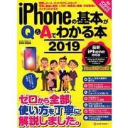 iPhoneの基本がQ&Aでわかる本2019 (英和ムック らくらく講座シリーズ) [ムックその他]