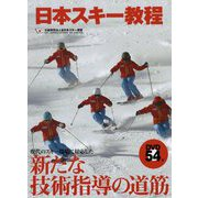 日本スキー教程 [単行本]