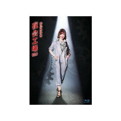 中島みゆき/夜会工場VOL.2 [Blu-ray Disc]