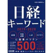 日経キーワード〈2019-2020〉 [単行本]
