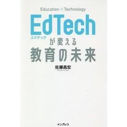 EdTechが変える教育の未来 [単行本]