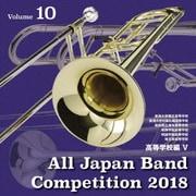 全日本吹奏楽コンクール2018 Vol.10 高等学校編Ⅴ
