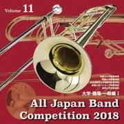 全日本吹奏楽コンクール2018 Vol.11 大学・職場・一般編Ⅰ