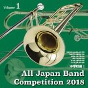 全日本吹奏楽コンクール2018 Vol.1 中学校編Ⅰ