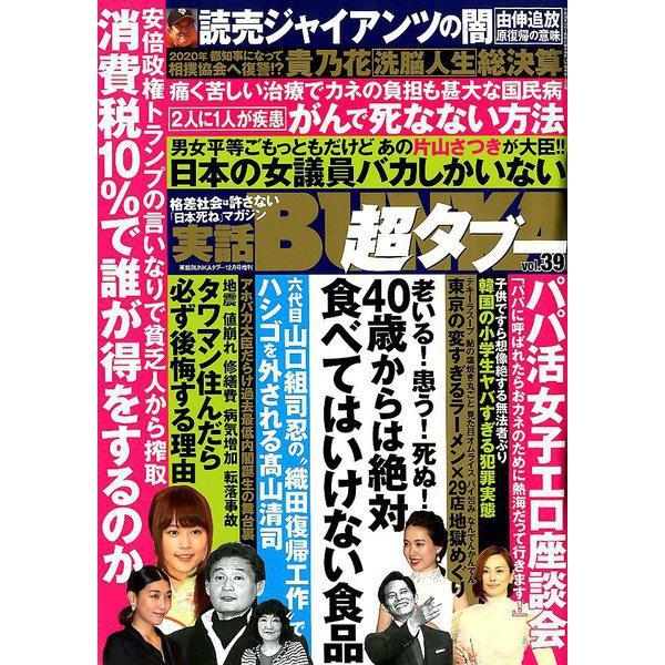 実話BUNKA超タブー 2018年 12月号 [雑誌]