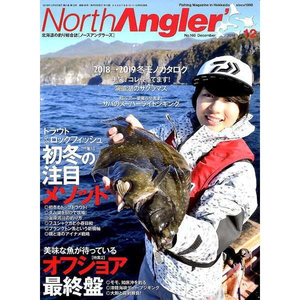 NorthAngler's (ノースアングラーズ) 2018年 12月号 [雑誌]