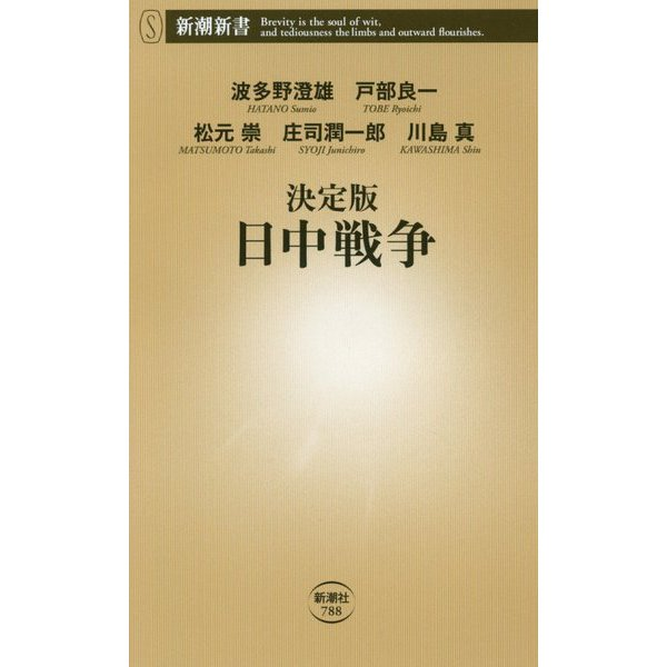 決定版 日中戦争(新潮新書) [新書]